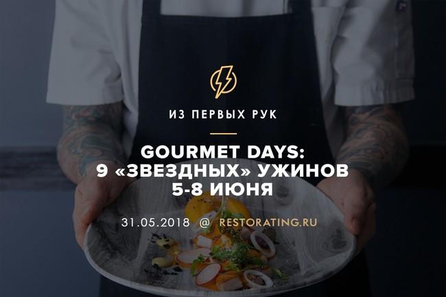 Gourmet Days: 9 «звездных» ужинов 5-8 июня