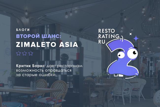 Второй шанс от Критика Бориса: Zimaleto Asia