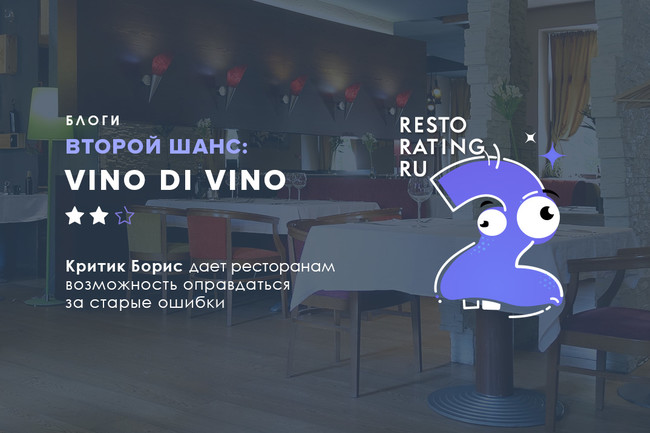Второй шанс от Критика Бориса: Vino di Vino