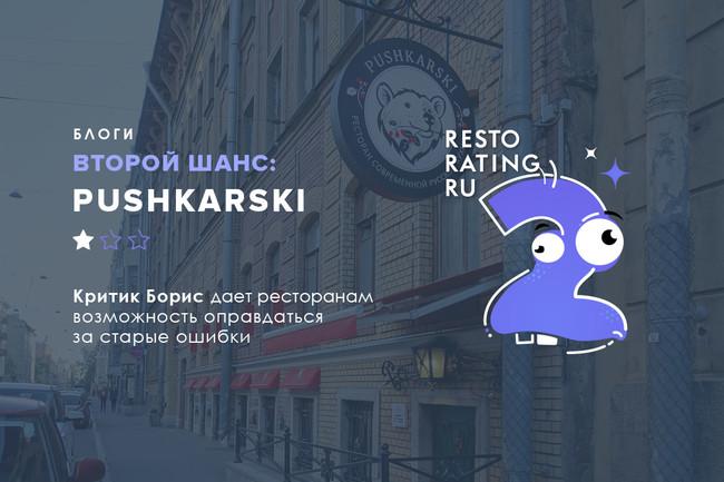 Второй шанс от Критика Бориса: Pushkarski