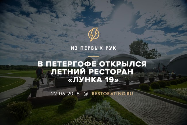 В Петергофе открылся летний ресторан «Лунка 19»