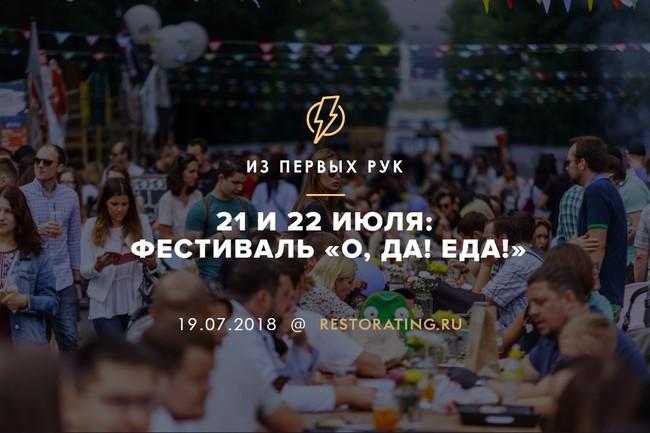 21-22 июля пройдет фестиваль «О, да! Еда!»