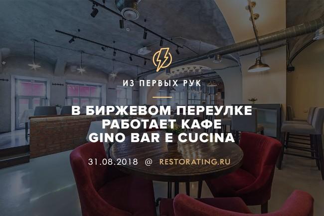 В Биржевом переулке работает кафе Gino bar e Cucina