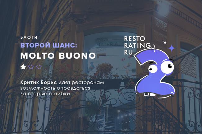 Второй шанс от Критика Бориса: Molto Buono 2.0