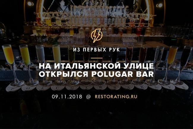 На Итальянской улице открылся Polugar bar