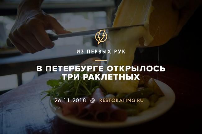 В Петербурге открылось три раклетных