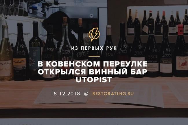 В Ковенском переулке открылся винный бар Utopist