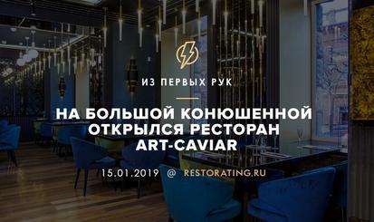 На Большой Конюшенной открылся ресторан Art-Caviar