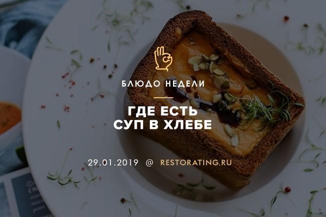 Где есть суп в хлебе