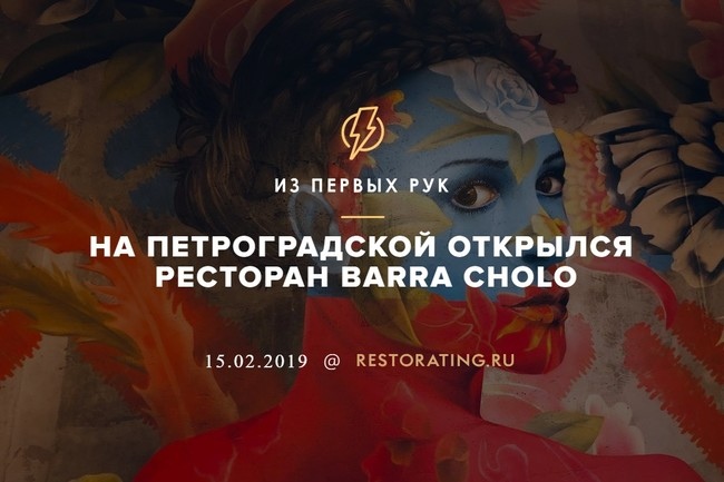 На Петроградской открылся ресторан Barra Cholo