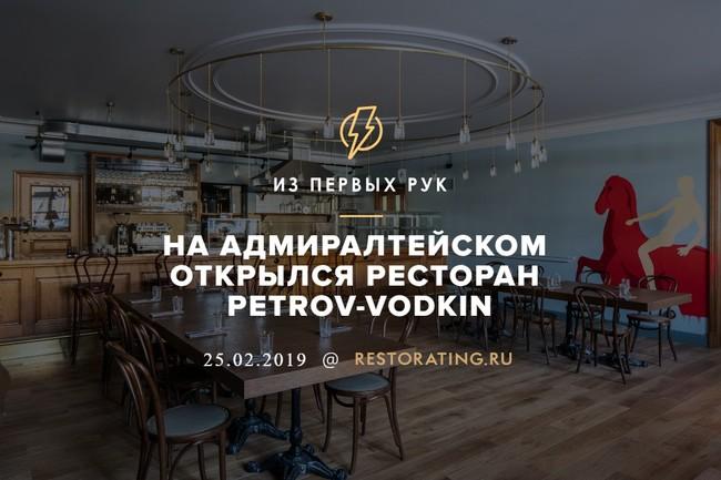 На Адмиралтейском открылся ресторан Petrov-Vodkin