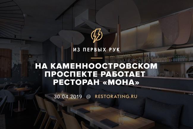 На Каменноостровском проспекте работает ресторан «Мона»
