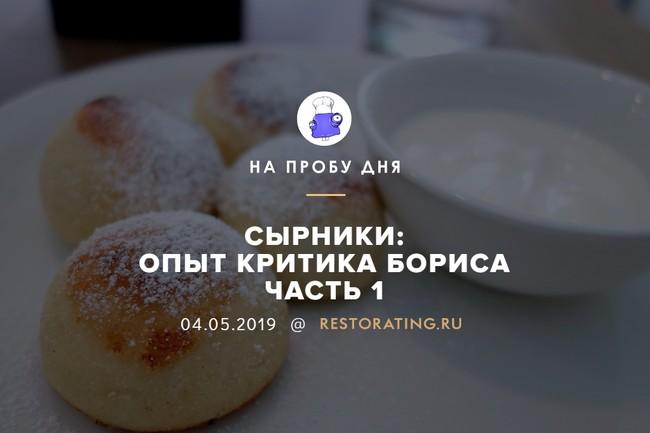Сырники-1: опыт критика Бориса