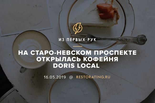 На Старо-Невском открылась кофейня Doris Local
