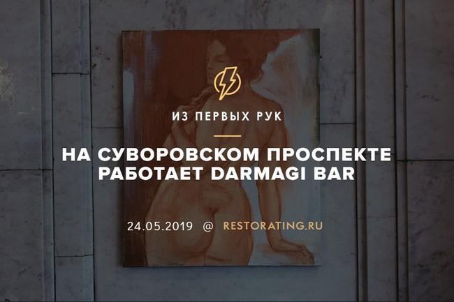 На Суворовском проспекте работает Darmagi bar