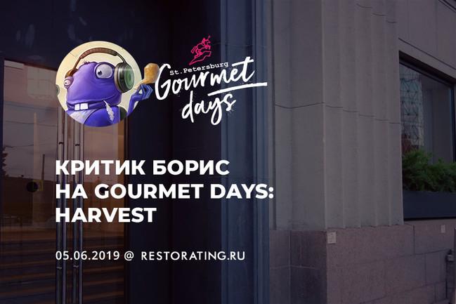 Критик Борис на Gourmet Days: Harvest
