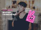 Girl Power: Мария Тюменева