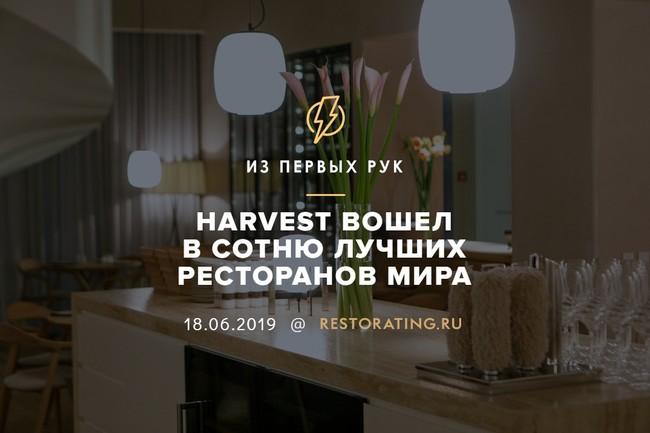 Harvest вошел в сотню лучших ресторанов мира
