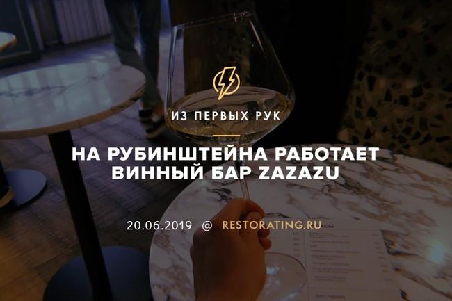 На Рубинштейна появился винный бар Zazazu