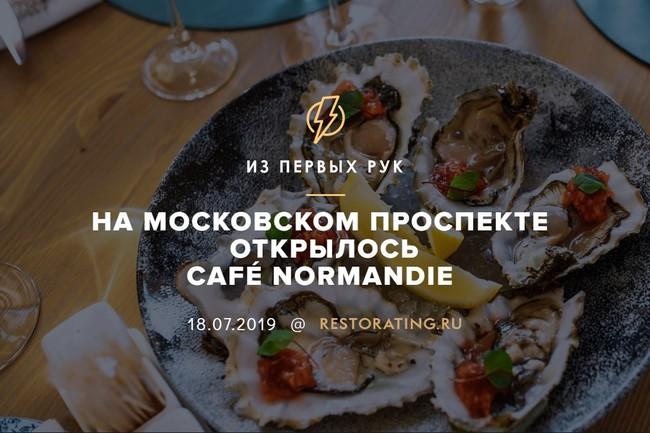 На Московском проспекте открылось Café Normandie