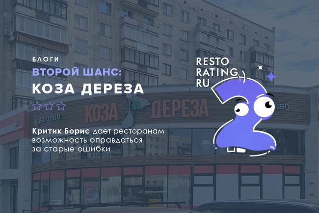 Второй шанс от критика Бориса: Коза Дереза