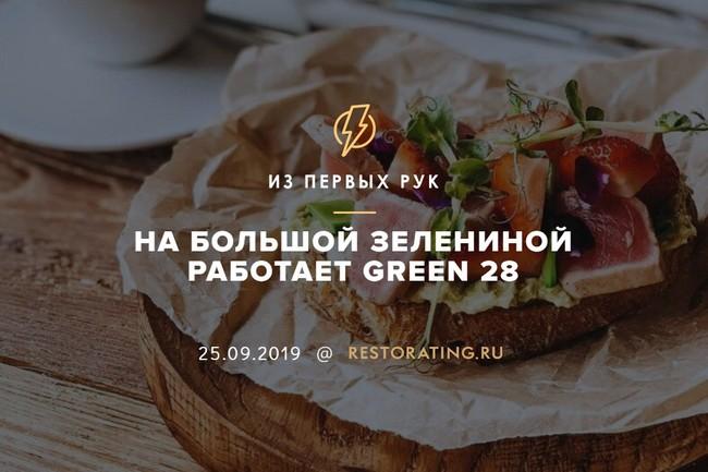 На Большой Зелениной работает Green 28