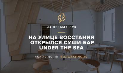 На улице Восстания открылся суши-бар Under the Sea