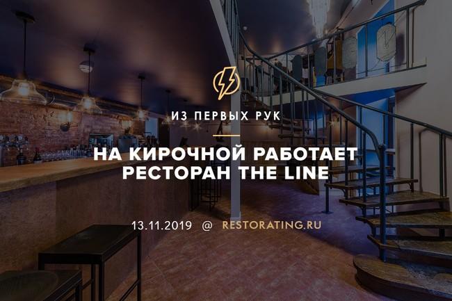 На Кирочной работает ресторан The Line