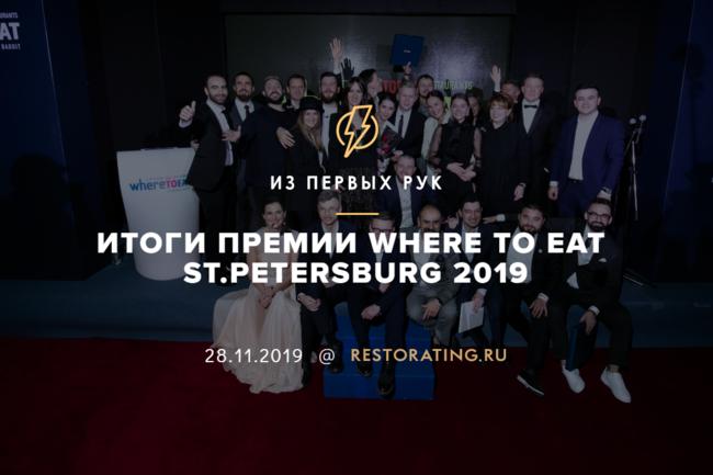 Итоги премии Where to Eat St.Petersburg 2019