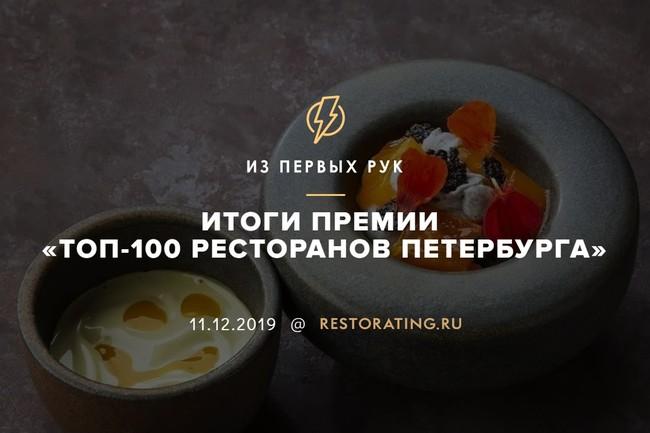 Итоги премии «Топ-100 ресторанов Петербурга»