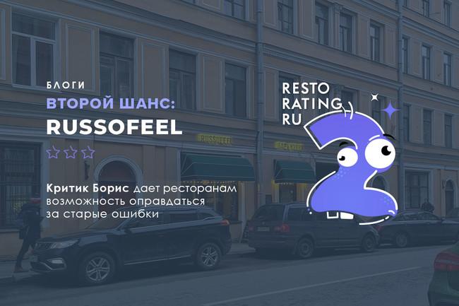 Второй шанс Критика Бориса: Russofeel