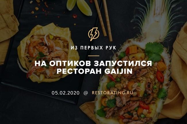 На улице Оптиков запустился ресторан Gaijin
