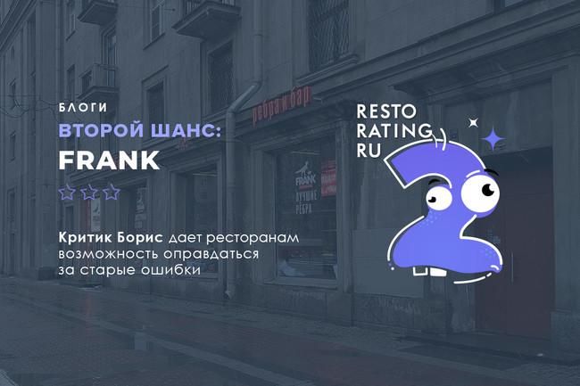 Второй шанс Критика Бориса: Frank