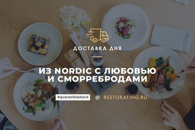 Северная доставка от Nordic