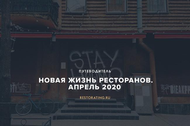Новая жизнь ресторанов. Апрель 2020