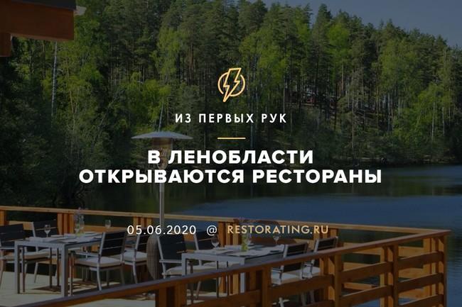 В Ленобласти открываются рестораны