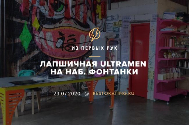 Лапшичная и бар Ultramen на наб. Фонтанки