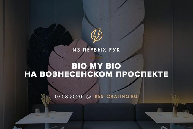 Bio my bio на Вознесенском проспекте