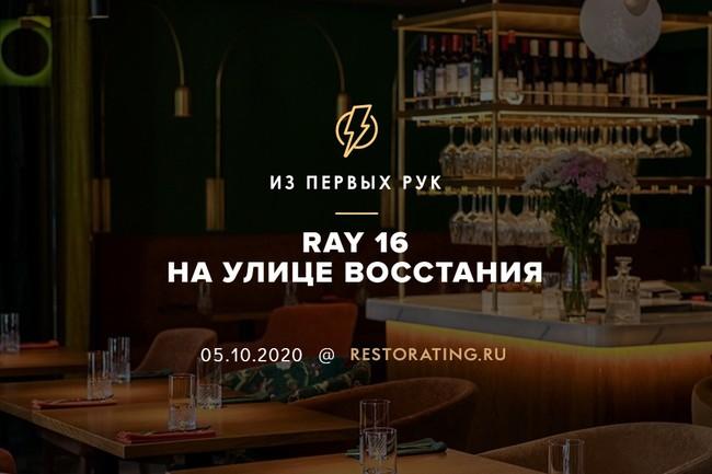 Ray 16 на улице Восстания