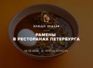 Рамены в ресторанах Петербурга