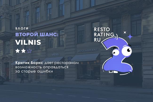 Второй шанс Критика Бориса: Vilnis