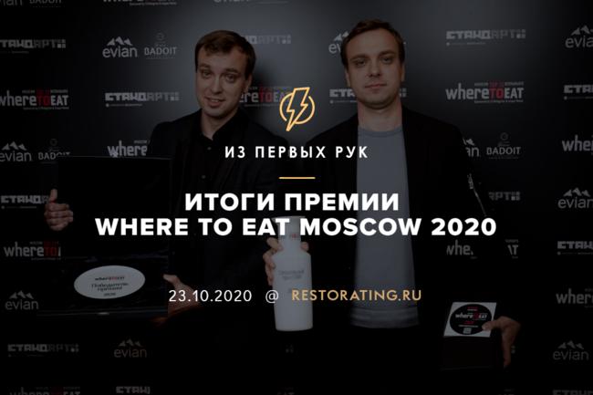 Итоги премии Where to Eat Moscow 2020
