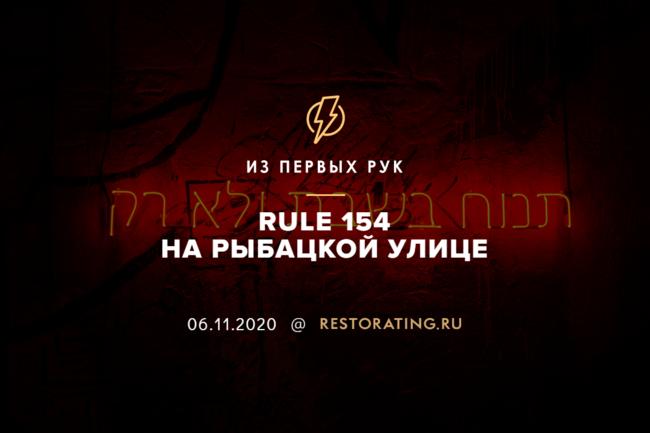 Rule 154 на Рыбацкой улице
