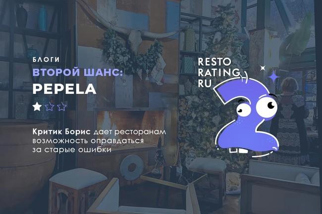 Второй шанс Критика Бориса: Pepela
