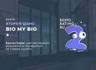 Второй шанс Критика Бориса: Bio my Bio