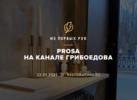 Prosa на набережной Грибоедова