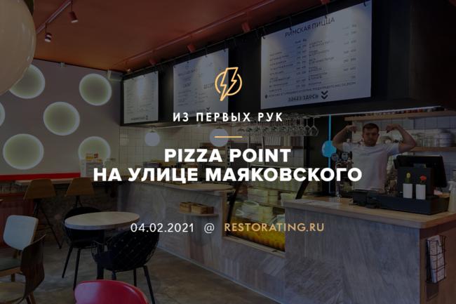 Pizza Point на улице Маяковского