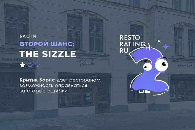 Второй шанс Критика Бориса: The Sizzle
