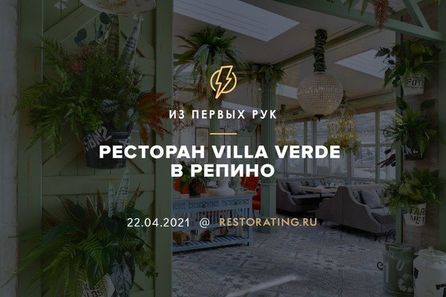 Villa Verde в Репино