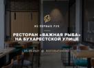 Ресторан «Важная рыба» на Бухарестской